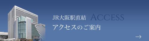 JR大阪駅直結 アクセスのご案内