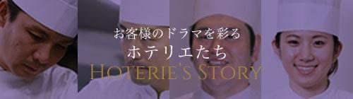 お客様のドラマを彩るホテリエたち HOTERIE'S STORY