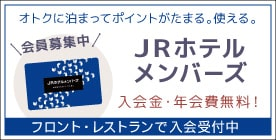 JRホテルメンバーズ 会員募集中 入会金・年会費無料!