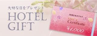 大切な日をプレゼント HOTEL GIFT