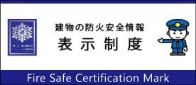 建物の防火安全情報 表示制度 Fire Safe Certification Mark