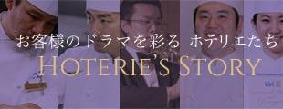 お客様のドラマを彩る ホテリエたち HOTERIE'S STORY