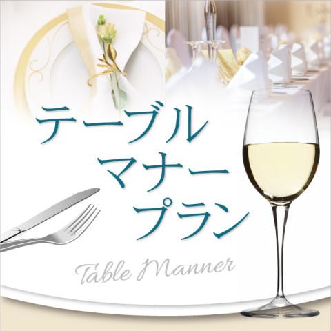 テーブルマナープラン2017  ホテルグランヴィア大阪
