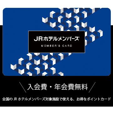 JRホテルメンバーズカード