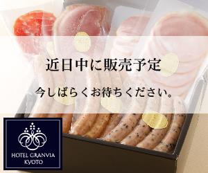 ホテルグランヴィア京都|オリジナルソーセージ&ハムセット